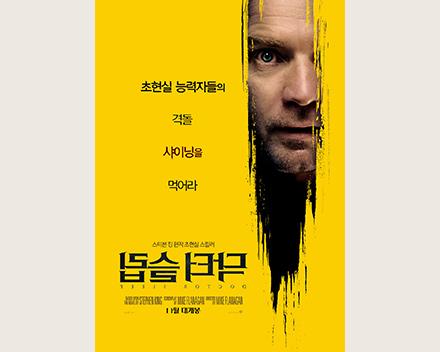영화 '닥터 슬립' 메인 포스터