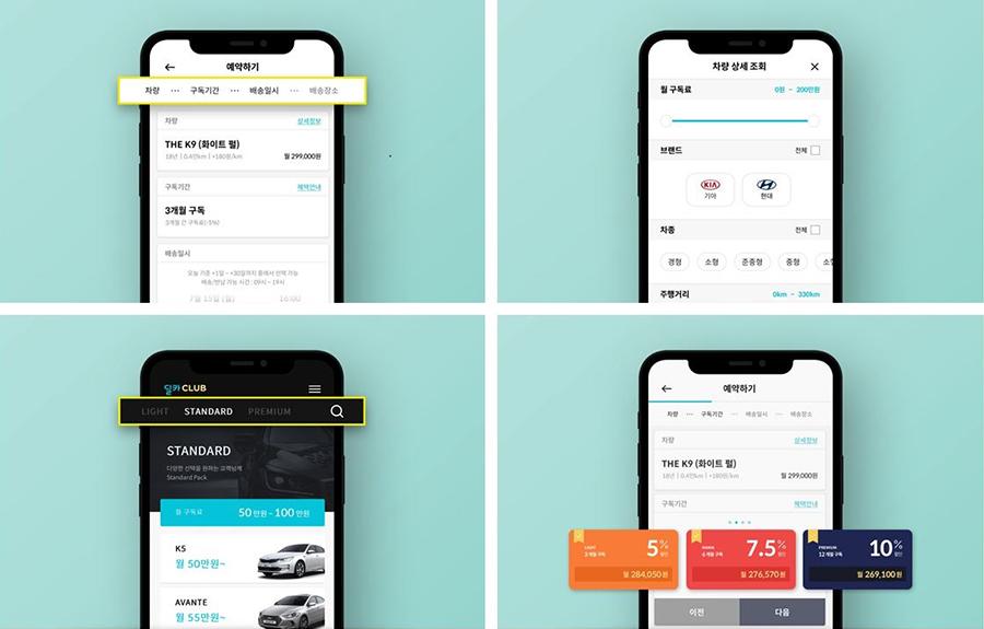 '딜카CLUB'은 스마트폰 하나로 구독 기간,차종,요금제 등 간편하게 설정할 수 있다.