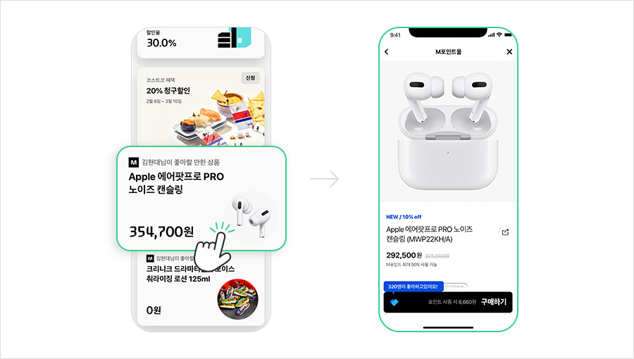 새로워진 현대카드 앱에서는 현대카드 M포인트몰 상품을 M포인트몰 앱으로의 이동없이 결제가 가능하다.