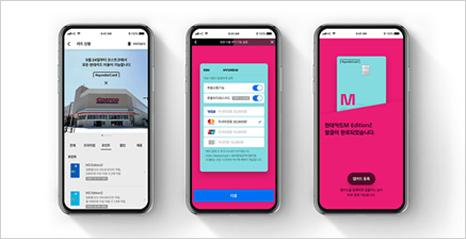 코스트코 멤버십 번호와 신분증만 있으면 현대카드 앱을 통해 즉시 카드 발급과 사용이 가능하다.