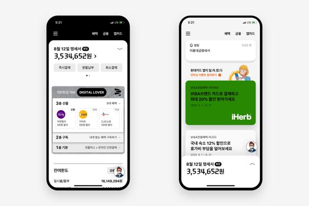 현대카드 앱은 직관적인 화면 구성을 바탕으로 고객별 맞춤형 정보를 전달하는 것이 강점이다