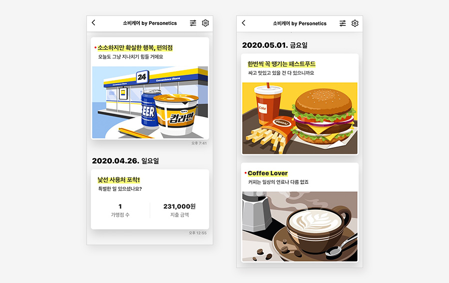 "Hyundai Card Spending Care by Personetics detects unseen spending destination (left) and names a customer ""Coffee Lover"" when it learns he or she drinks a lot of coffee, showing related expenditure data (right). (Source=screen capture)"