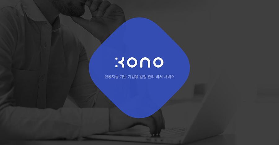 코노(Kono)는IT기반 스타트업 코노랩스에서 개발한 인공지능 기반 일정관리 시스템이다.