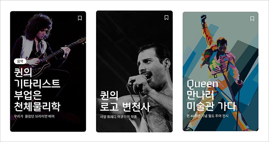 현대카드 DIVE에서는 '현대카드 슈퍼콘서트 25 QUEEN'으로 내한하는 퀸(Queen)에 관한 다양한 콘텐츠를 만날 수 있다