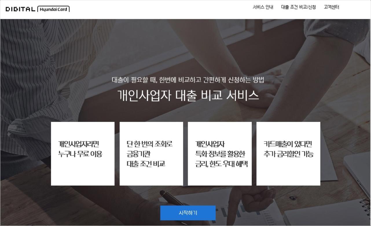 현대카드 개인사업자 대출 비교 서비스 메인 화면