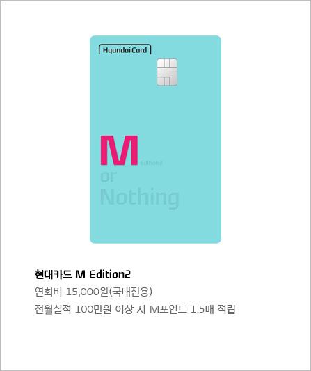 현대카드M Edition2 연회비15,000원(국내전용) 전월실적100만원 이상 시M포인트1.5배 적립