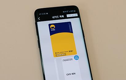 CVV, CVC, CID. 카드 검증 코드의 명칭은 카드사마다 다르다.