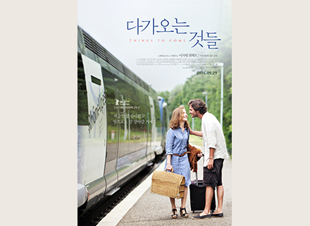 영화 '다가오는 것들' 메인 포스터