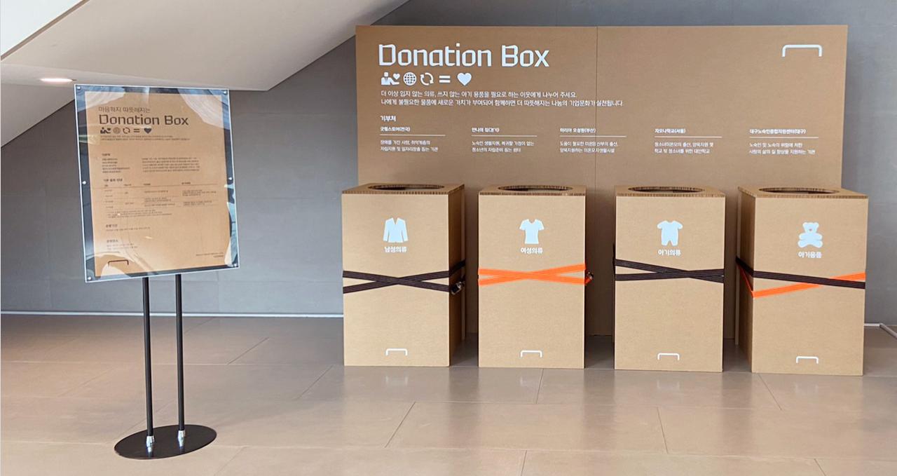 현대카드 현대캐피탈 본사 로비에 설치된 Donation Box
