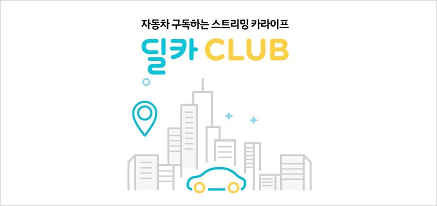 '딜카'가 선보인 '딜카 CLUB'은 국내 최초 중고차 구독 서비스로 합리적인 가격으로 자동차 구독서비스를 이용할 수 있다.