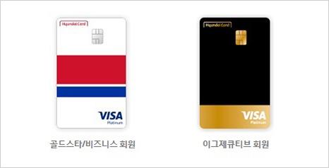 코스트코 카드 디자인은 코스트코 멤버십 번호 등급에 따라 자동으로 설정된다.(출처=현대카드 홈페이지 캡처)