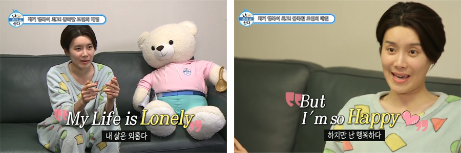 """Popular comedian Jang Do-yeon said """"I'm lonely, but I'm happy"""" when she appeared on a popular TV show """"I Live Alone."""""""