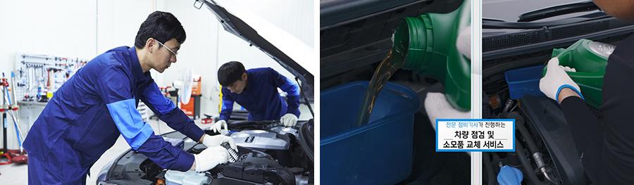 차량 정기 점검:순회 정비(좌), 차량 정기 점검:소모품 교체 서비스(우)