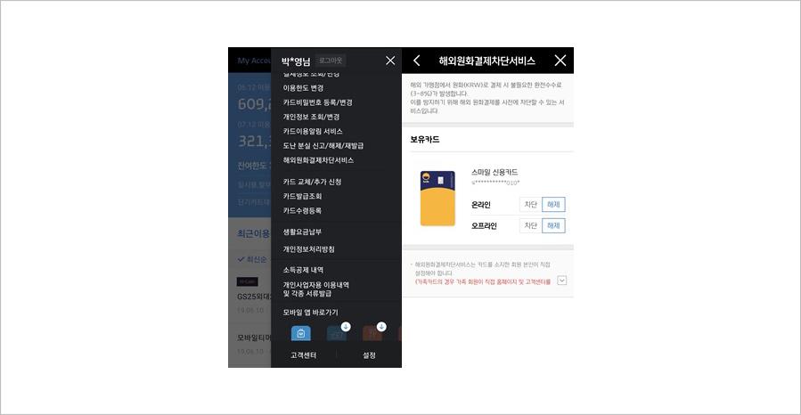 현대카드 앱을 통해 간편하게 해외원화결제차단이 가능하다.(출처=현대카드 앱 캡처)
