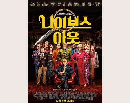영화 '나이브스 아웃' 메인 포스터