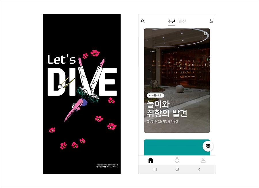 현대카드 'DIVE' 메인 포스터(왼쪽)와 실행 후 화면.