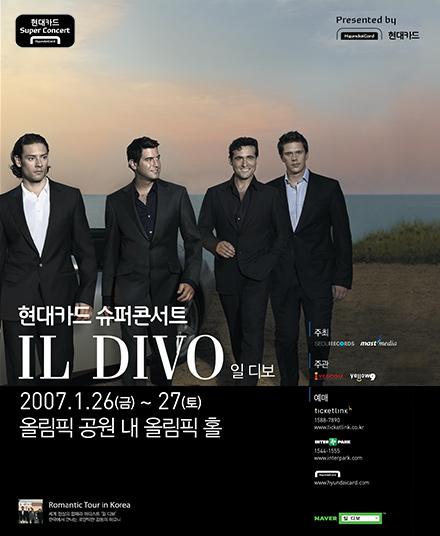 2007년 현대카드 슈퍼콘서트 첫 초청 아티스트 일 디보의 포스터