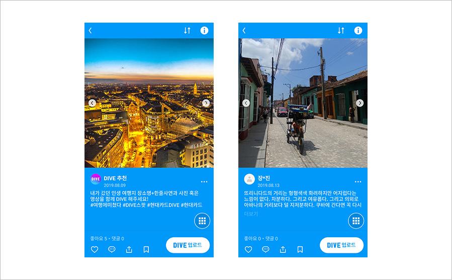 현대카드 DIVE에서 진행 중인 '여행에 미쳤다' 이벤트 공지(좌)와 이벤트 참여자의 게시물(우). 현대카드 DIVE에서는 이벤트 참여 시 SNS처럼 사진과 동영상을 직접 업로드 할 수 있다