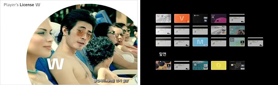 (왼쪽)'현대카드W' 광고 캠페인 '수영장'편 캡처 이미지(출처=https://youtu.be/4xG2RVVzj_0) (오른쪽)'생각해봐' 캠페인 중 '컬러코어'편 캡처 이미지(출처=https://youtu.be/88qRaFRbVWk)