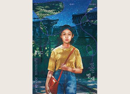 영화 '벌새' 메인 포스터