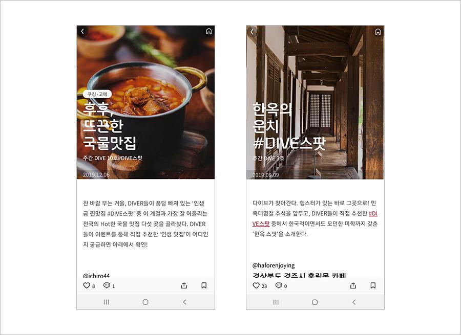 DIVE가 사용자들이 공유한 콘텐츠를 정리해 주간단위로 올리는'주간DIVE'.