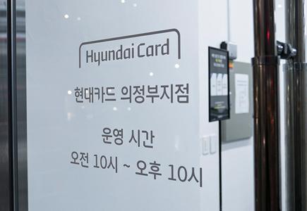 현대카드 코스트코 지점은 코스트코 매장 운영 시간에 맞춰 운영 중이다. (출처=현대카드∙현대캐피탈 뉴스룸)