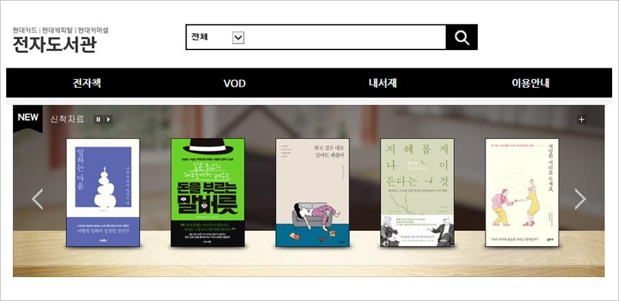 현대카드∙현대캐피탈 전자도서관 홈페이지 메인 화면(출처=현대카드∙현대캐피탈 뉴스룸)