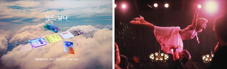 (왼쪽)'대한항공카드' 광고 'Take-off'편 캡처 이미지(출처=https://youtu.be/qSg-5Pw71-I) (오른쪽)영화 '더티 댄싱(Dirty Dancing)' 속 마지막 댄스 파티에서 댄스 교사 '자니 캐슬(Johnny Castle)'이 열 일곱 소녀 '프랜시스 베이비 하우스먼(Francis Baby Houseman)'을 머리 위로 들어올리는 장면(출처=IMDb)