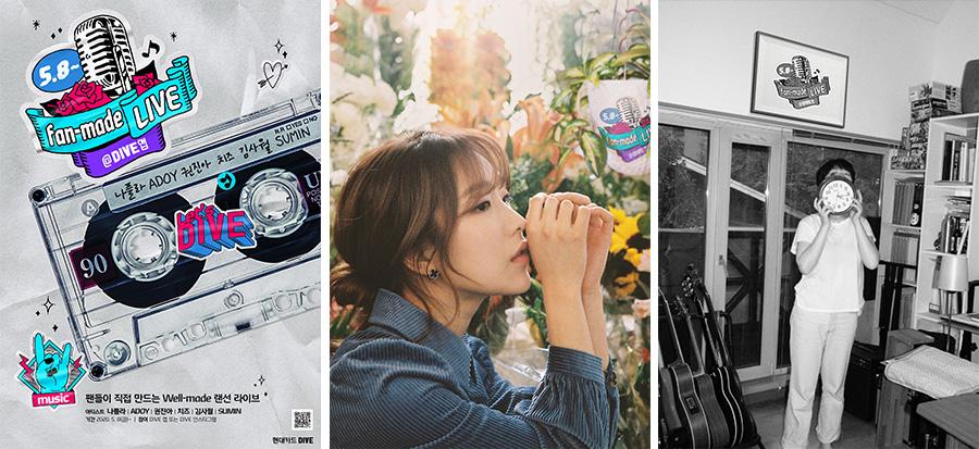 〈'Fan-made LIVE'의 메인 포스터와 참여 아티스트CHEEZE,김사월〉