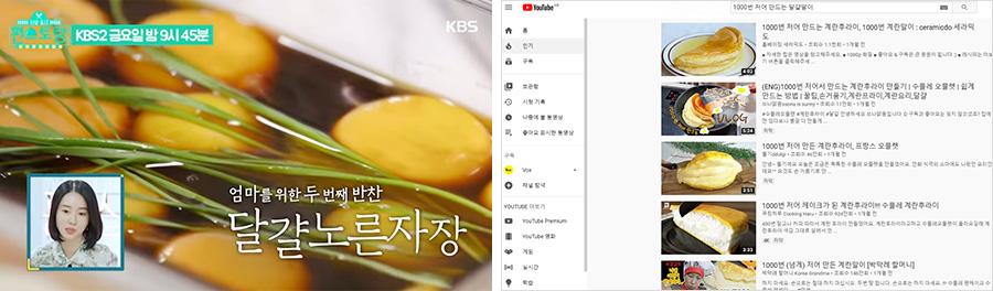(왼쪽) KBS 예능 프로그램 '편스토랑'에 소개된 이정현 씨의 '달걀노른자장' (출처=유튜브 'KBS 한국방송' 캡처) (오른쪽) '1000번 저어 만드는 달걀말이'를 만드는 영상 콘텐츠는 SNS에서 쉽게 만날 수 있다. (출처=유튜브 검색 화면 캡처)