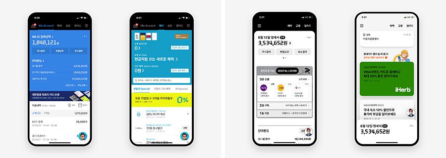 기존의 현대카드 앱 화면(왼쪽)과 이번에 리뉴얼 된 앱 화면의 모습(오른쪽)