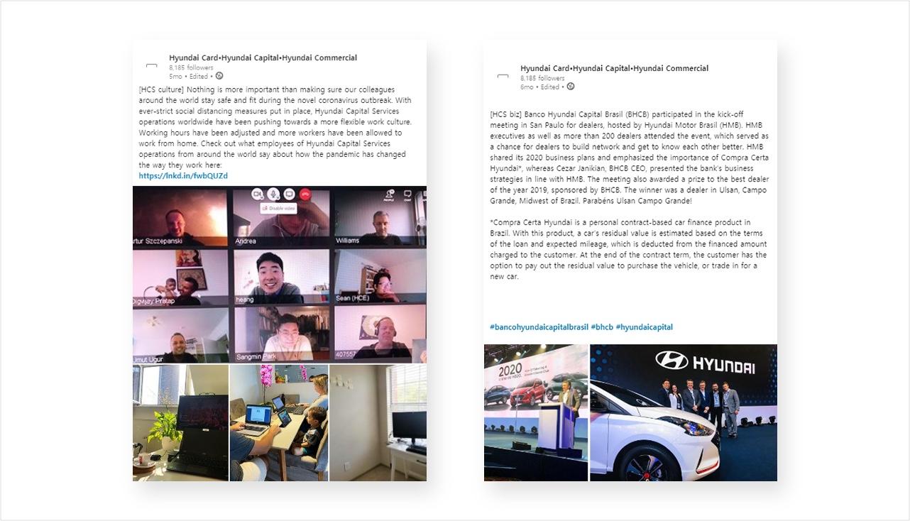 (왼쪽) 해외법인직원들의 재택근무기를 주제로 작성한 게시글이 많은 호응을 얻었다. (오른쪽) 방코현대캐피탈브라질(BHCB)과 함께 작성한 게시글. BHCB가 참석한 딜러 행사 스케치를 주제로 작성했다.