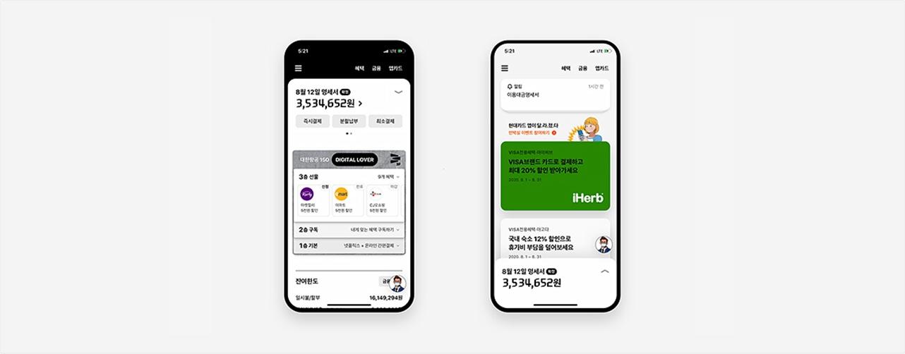현대카드 앱 3.0은 개편을 통해 SNS처럼 소비자가 원하는 정보만을 확인할 수 있도록 구성됐습니다.