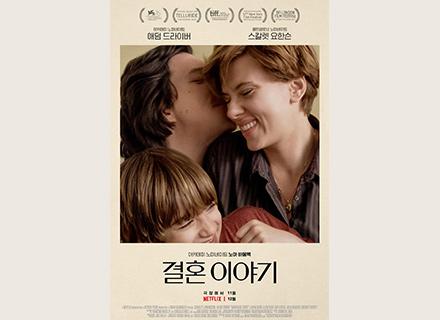 영화 '결혼 이야기' 메인 포스터