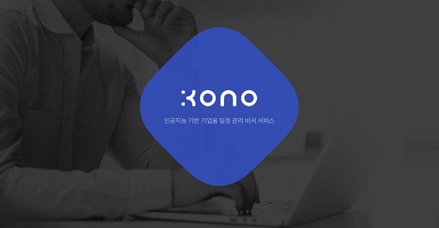 Kono is an AI-enabled schedule management system developed by an IT start-up Konolabs.