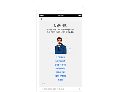 """Hyundai Card's AI chatbot """"Buddy,"""" based on ABM Watson's cognitive technologies that learn and analyze various data for customer service."""