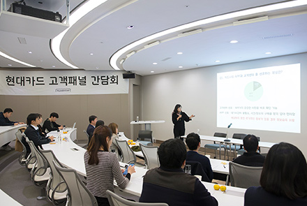 현대카드는 수시로 고객패널 간담회 등을 개최해 고객의 목소리를 듣고 구체적인 개선안을 매달 '금융소비자보호협의회'에서 논의하고 있다.