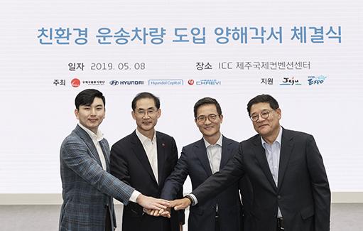 현대캐피탈_친환경운송차량_업무협약체결_썸네일.jpg