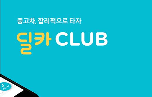 딜카 CLUB 썸네일.png