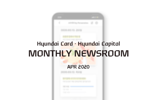 MONTHLY NEWSROOM vol.18