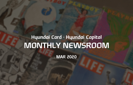 MONTHLY NEWSROOM vol.17