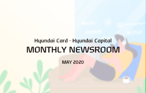 MONTHLY NEWSROOM vol.19
