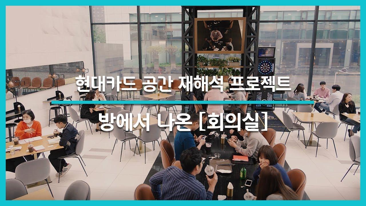 현대카드_공간재해석프로젝트_회의실.jpg