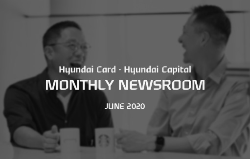MONTHLY NEWSROOM vol.20