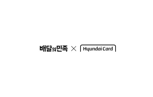 Woowa Brothers to launch credit card with Hyundai Card